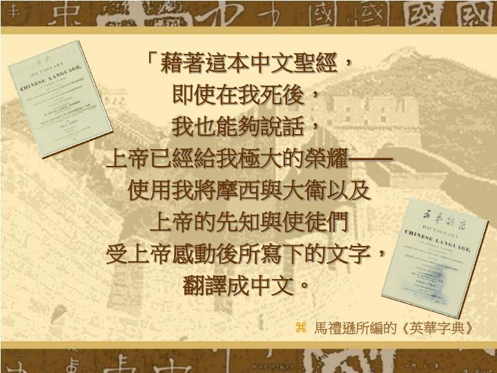 「藉著這本中文聖經,