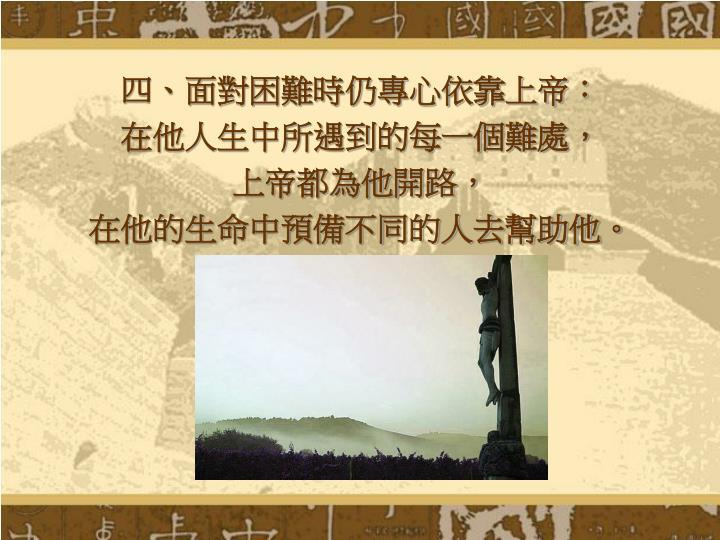 四、面對困難時仍專心依靠上帝