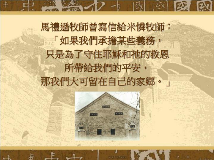 馬禮遜牧師曾寫信給米憐牧師