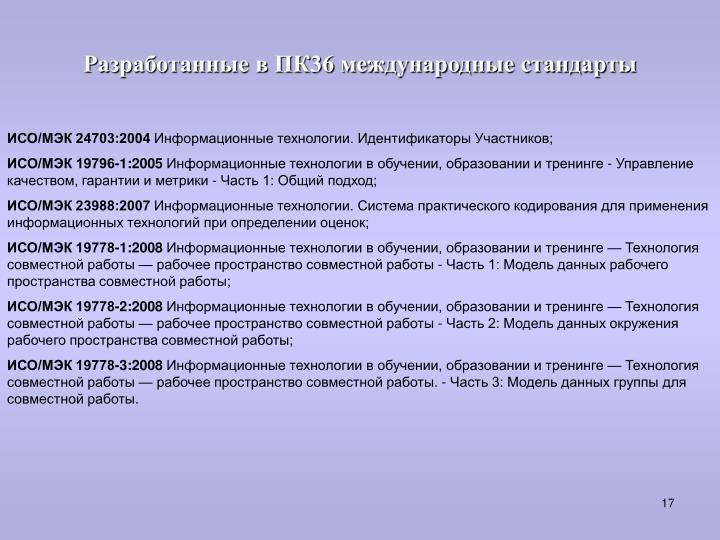 Разработанные в ПК36 международные стандарты