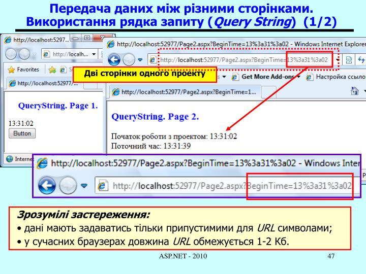 Передача даних між різними сторінками.