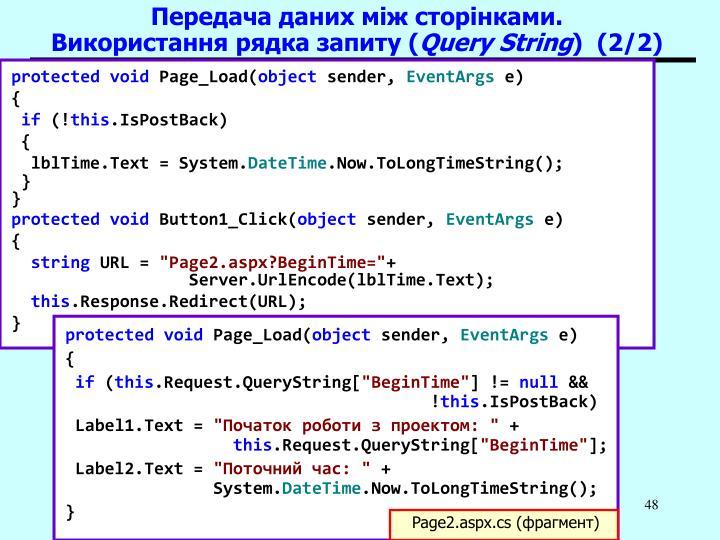 Передача даних між сторінками.