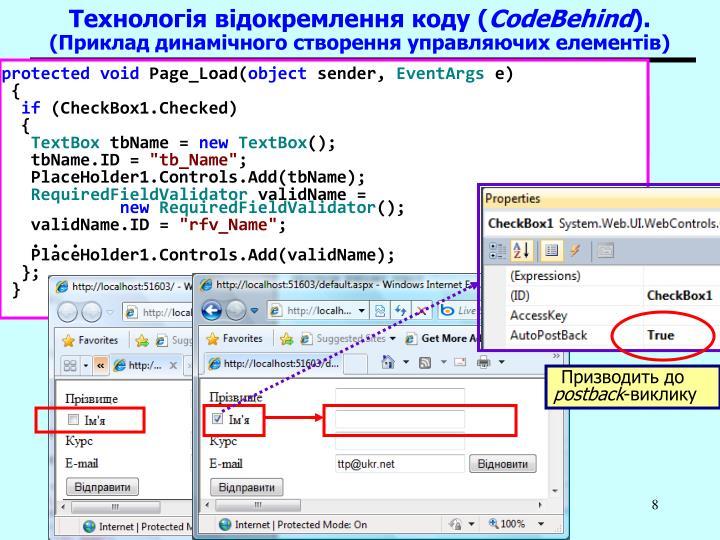 Технологія відокремлення коду (