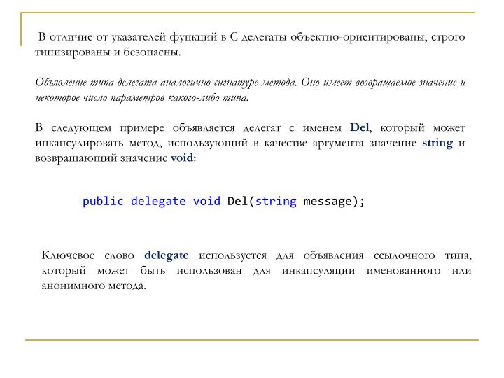 В отличие от указателей функций в C делегаты объектно-ориентированы, строго типизированы и безопасны.