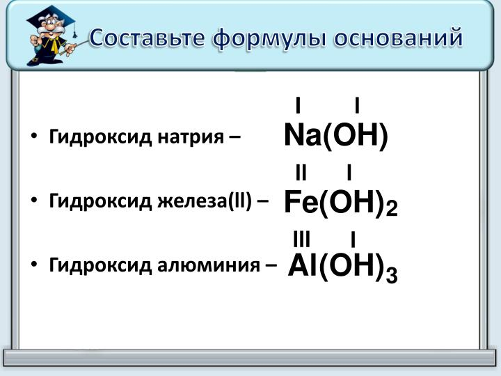 Составьте формулы оснований