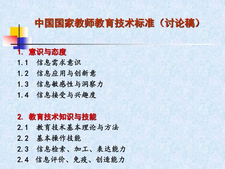 中国国家教师教育技术标准(讨论稿)