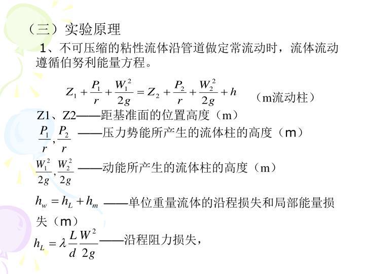 (三)实验原理