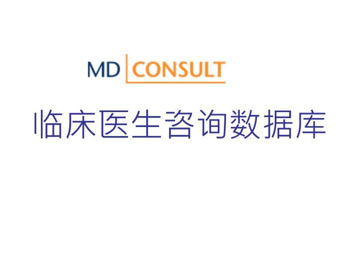 临床医生咨询数据库