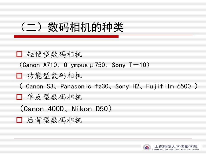 (二)数码相机的种类