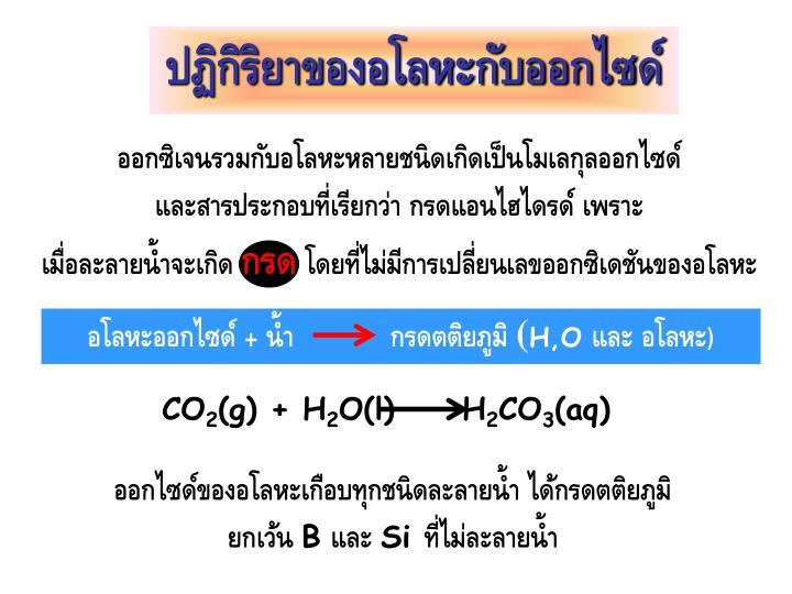อโลหะออกไซด์ + น้ำ           กรดตติยภูมิ