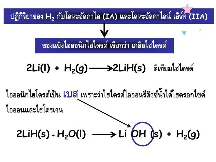 2Li(l) + H