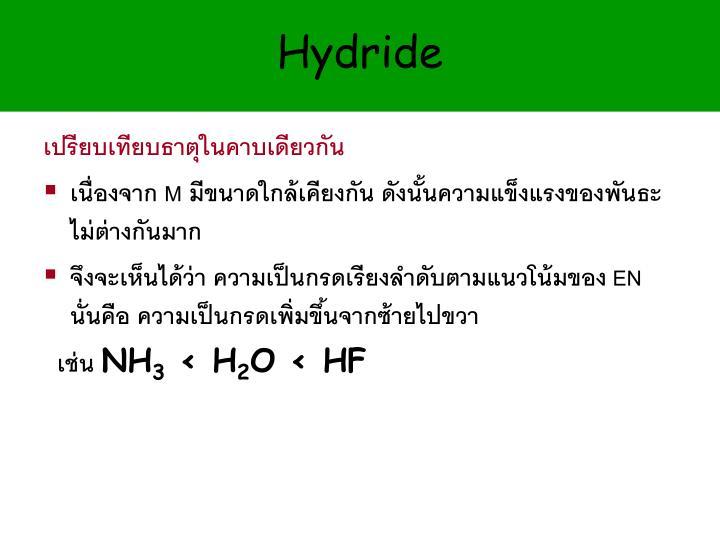 Hydride