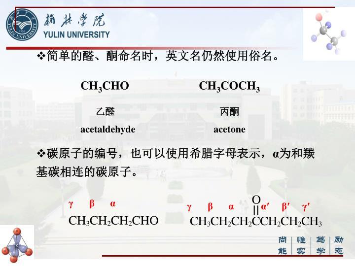 简单的醛、酮命名时,英文名仍然使用俗名。