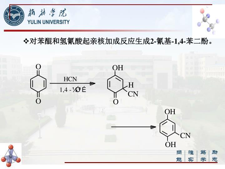 对苯醌和氢氰酸起亲核加成反应生成