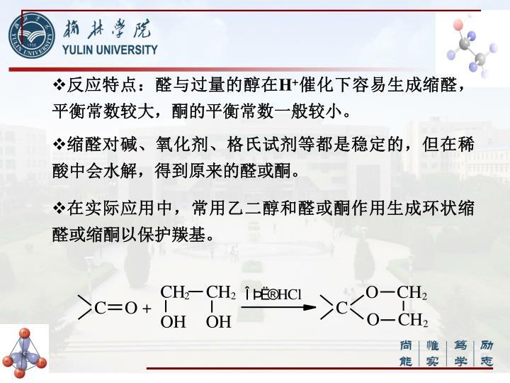 反应特点:醛与过量的醇在