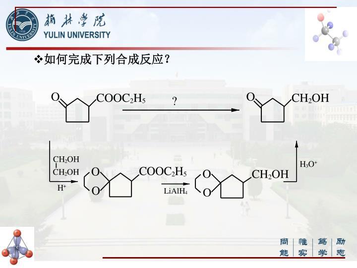 如何完成下列合成反应?
