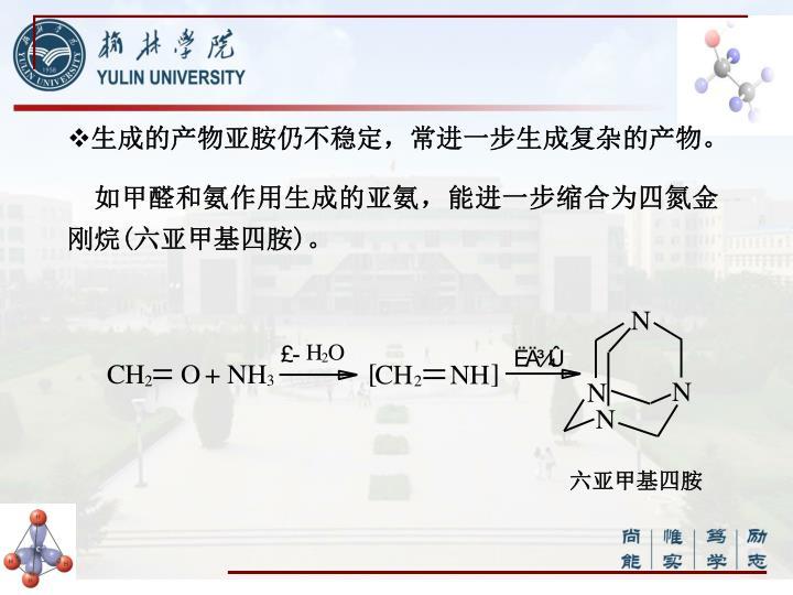 生成的产物亚胺仍不稳定,常进一步生成复杂的产物。