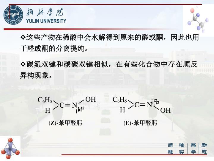 这些产物在稀酸中会水解得到原来的醛或酮,因此也用于醛或酮的分离提纯。
