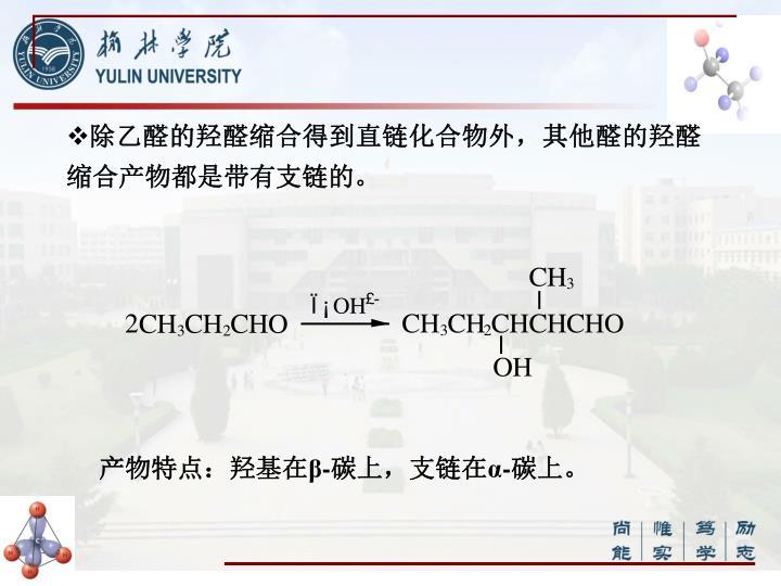 除乙醛的羟醛缩合得到直链化合物外,其他醛的羟醛缩合产物都是带有支链的。