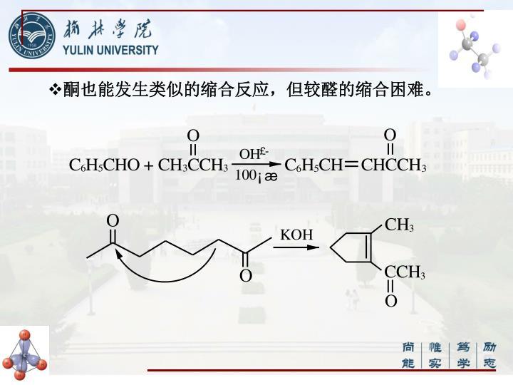 酮也能发生类似的缩合反应,但较醛的缩合困难。