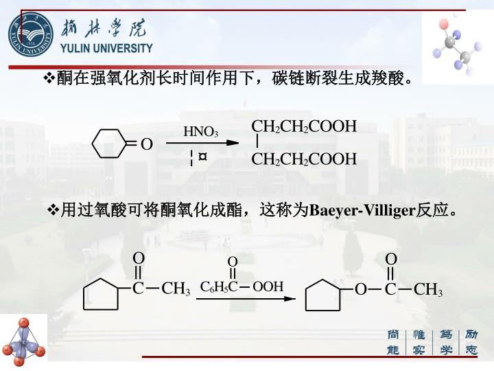 酮在强氧化剂长时间作用下,碳链断裂生成羧酸。