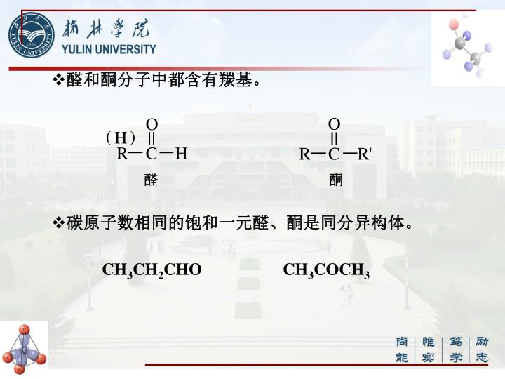 醛和酮分子中都含有羰基。