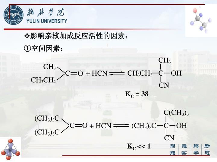 影响亲核加成反应活性的因素: