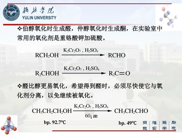伯醇氧化时生成醛,仲醇氧化时生成酮,在实验室中常用的氧化剂是重铬酸钾加硫酸。
