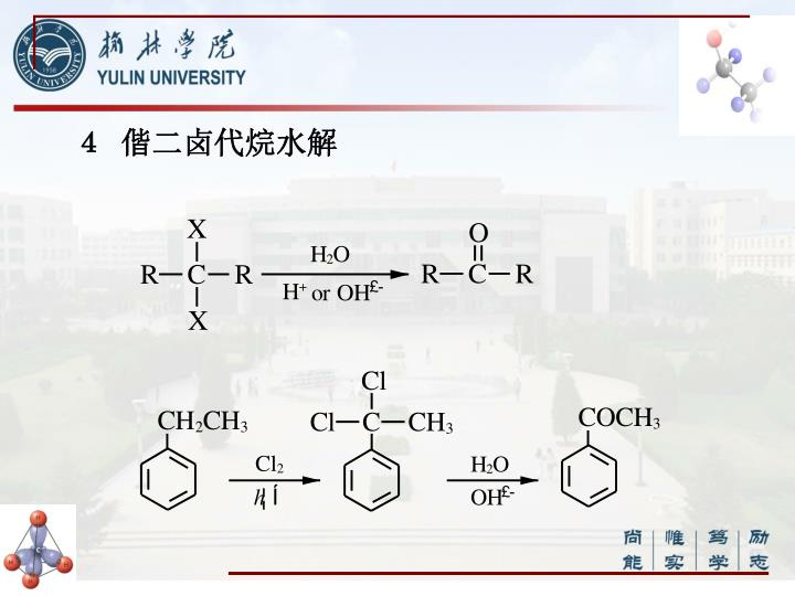 4 偕二卤代烷水解