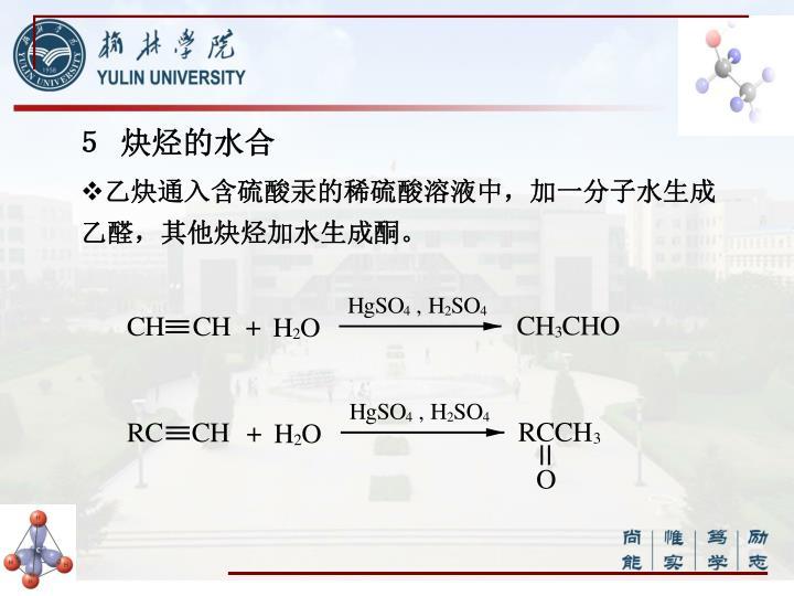 5 炔烃的水合