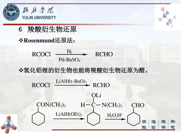 6 羧酸衍生物还原
