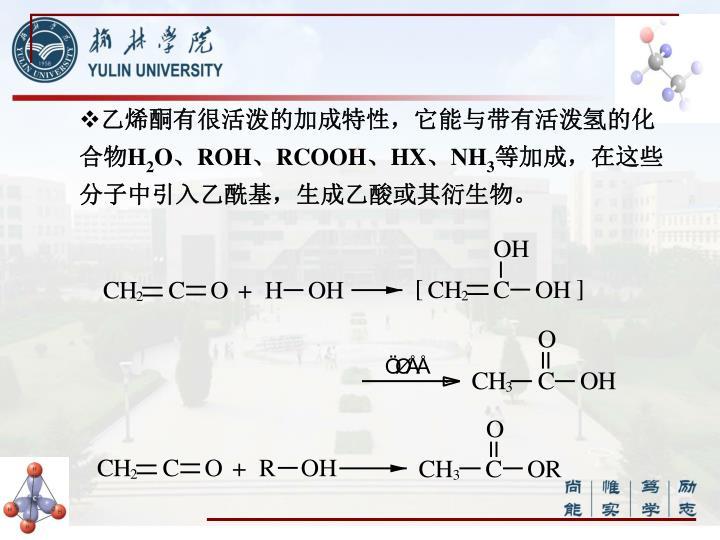 乙烯酮有很活泼的加成特性,它能与带有活泼氢的化合物