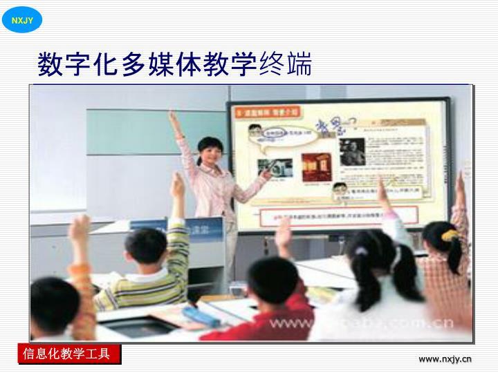数字化多媒体教学终端