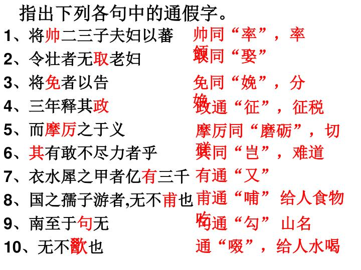 指出下列各句中的通假字。