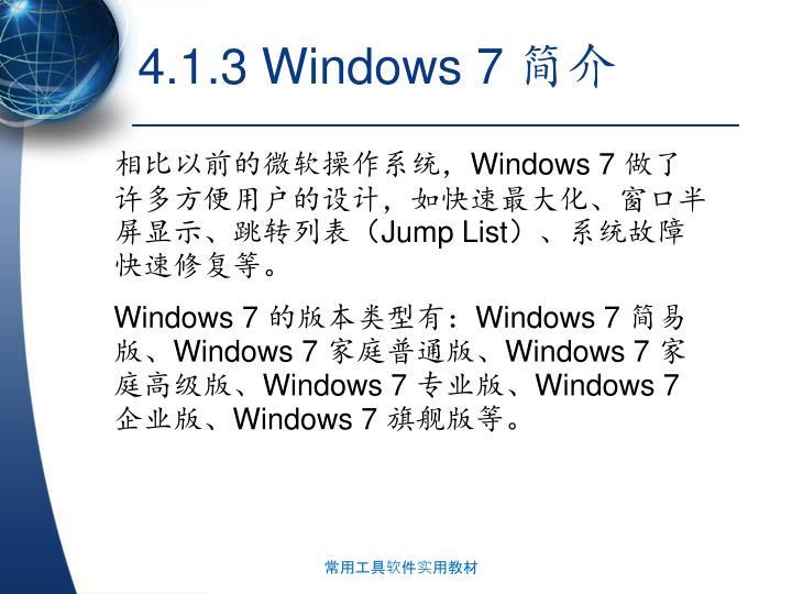 4.1.3 Windows 7