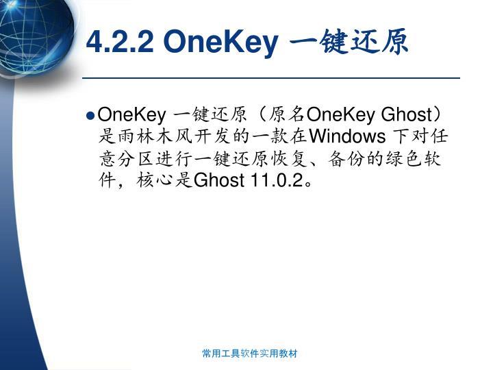 4.2.2 OneKey