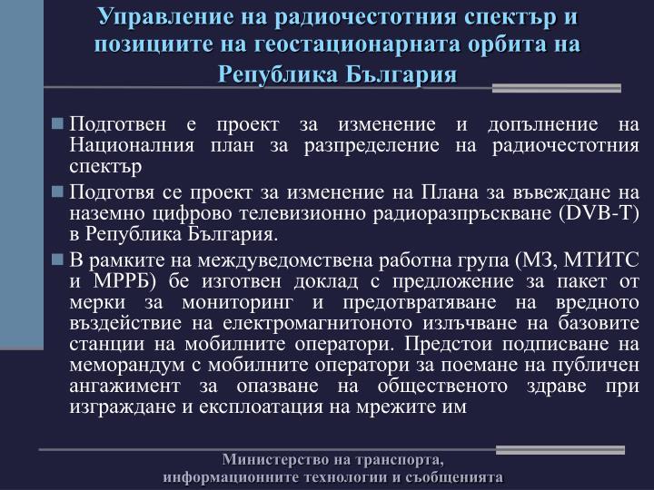Управление на радиочестотния спектър и позициите на геостационарната орбита на Република България