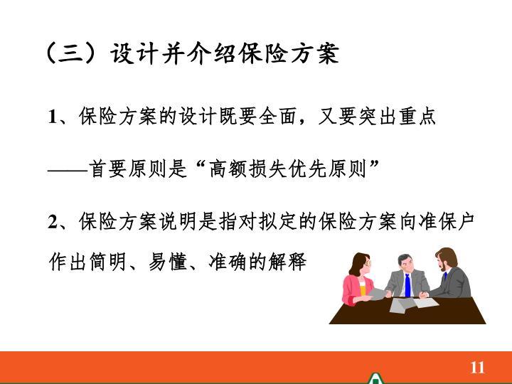 (三)设计并介绍保险方案