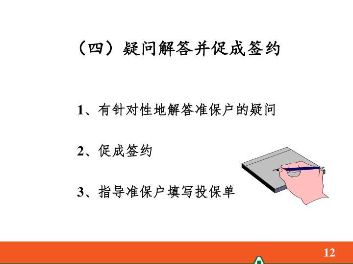 (四)疑问解答并促成签约