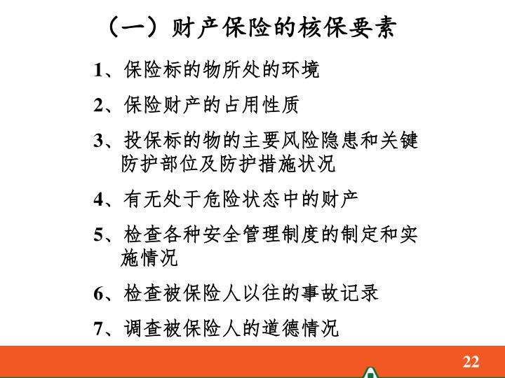 (一)财产保险的核保要素
