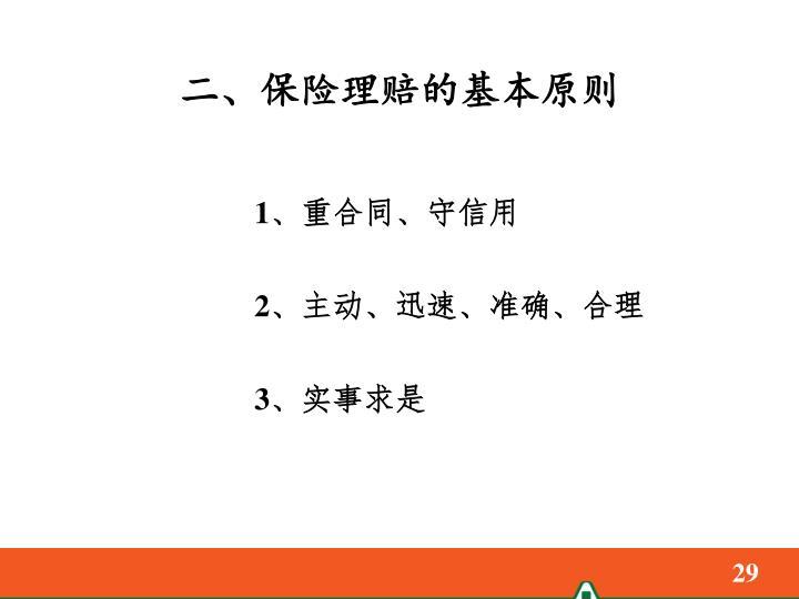 二、保险理赔的基本原则