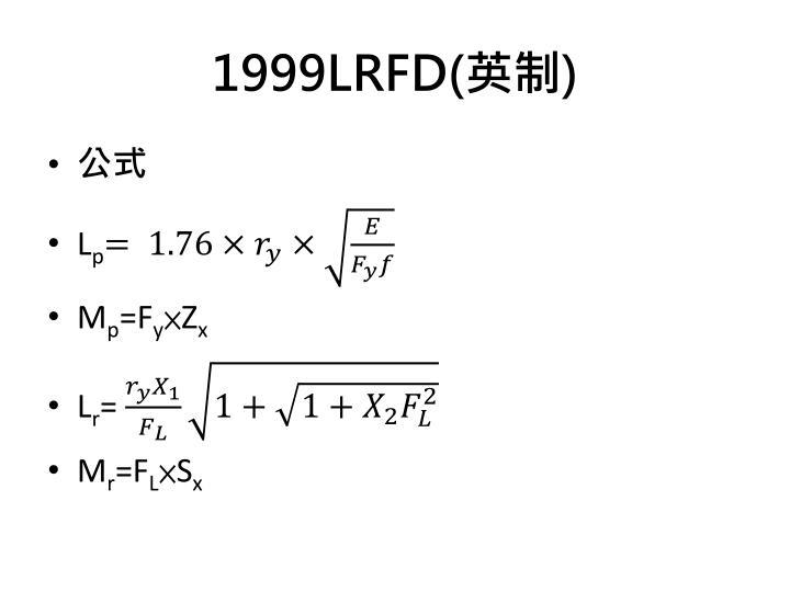 1999LRFD(