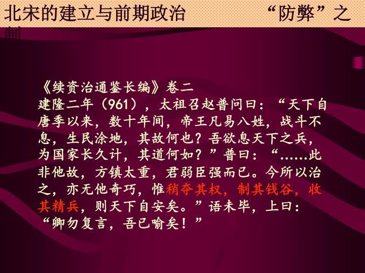 """北宋的建立与前期政治                """"防弊""""之制"""