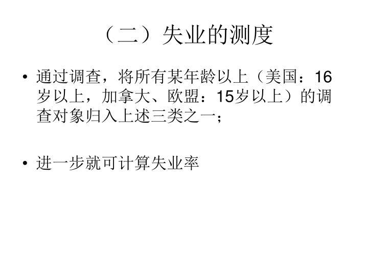 (二)失业的测度