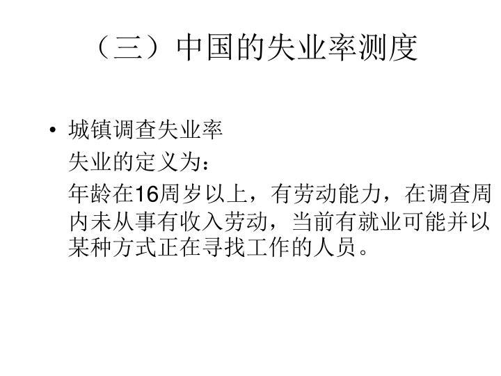 (三)中国的失业率测度