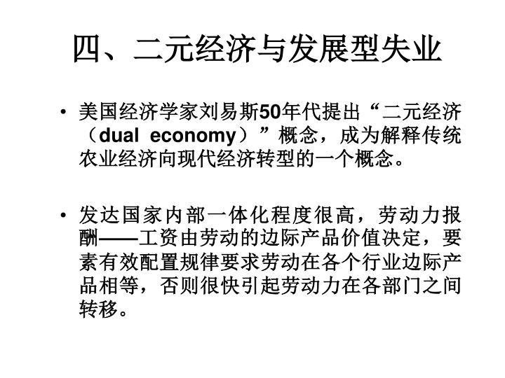 四、二元经济与发展型失业