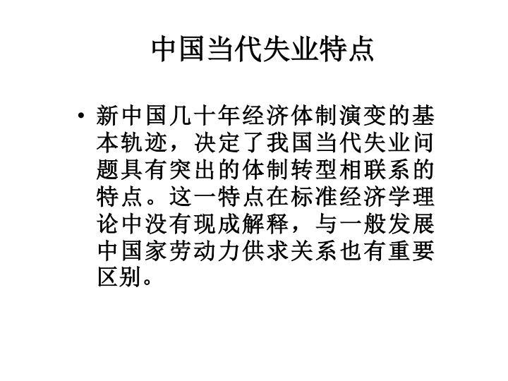 中国当代失业特点