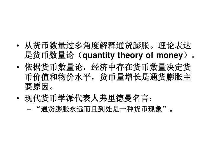 从货币数量过多角度解释通货膨胀。理论表达是货币数量论(