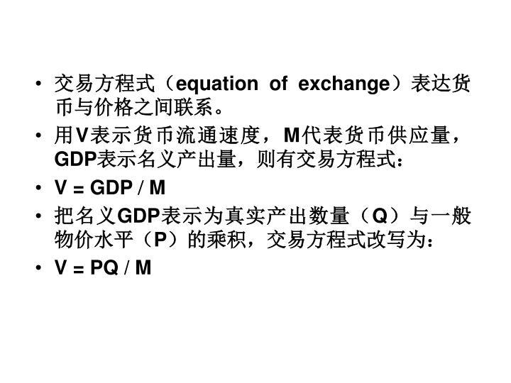 交易方程式(