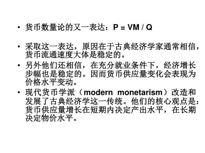 货币数量论的又一表达: